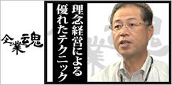 TOKYO MX 「企業魂」で当社が紹介されました