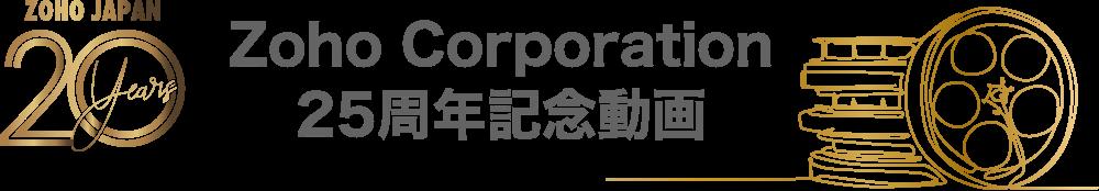 Zoho Corporation25周年記念動画